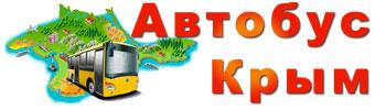 Расписание автобусов в Крыму, расписание автовокзалов и автостанций